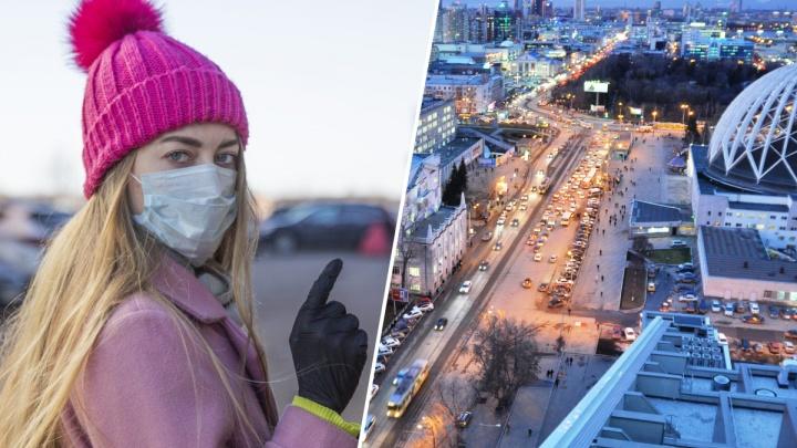 Коротко о коронавирусе в Екатеринбурге: еще 9 заболевших и полиция, которая ловит нарушителей самоизоляции