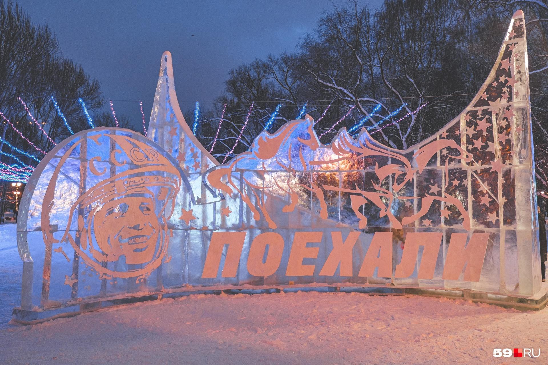 У входа в парк — ледяное панно с Гагариным и его (уже культовой) фразой