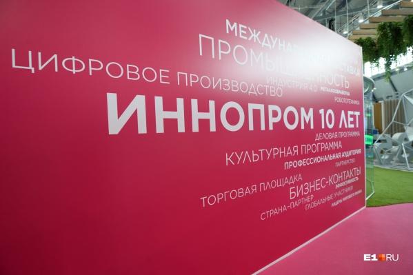 Впервые за много лет Екатеринбург остался без «Иннопрома»