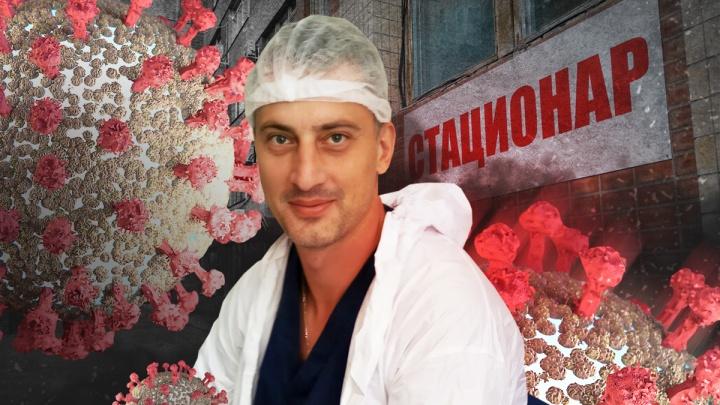 «За две недели вирус поразил 50% легких»: честный разговор с врачом из «красной» зоны, заболевшим COVID-19