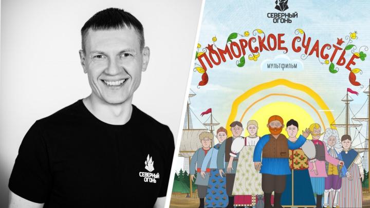 Прямой эфир на 29.RU: как в Архангельске создают мультик про поморское счастье