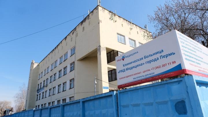 Скончались двое пациентов пермской больницы РЖД — коронавирус у них выявили посмертно