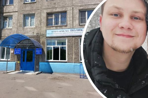 Максим Кисленко ушел в поликлинику вчера днем