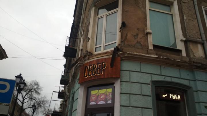 Дом в центре Ростова, у которого обрушился балкон вместе с людьми, признан аварийным ещё в 2011 году