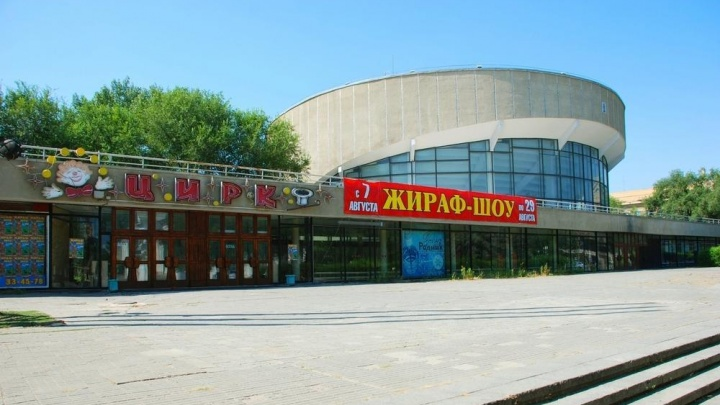 На все четыре года: волгоградский цирк ждет глобальная реконструкция