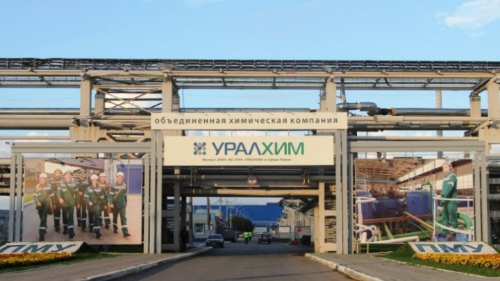 Работники пермского «УРАЛХИМа» получили высокие награды
