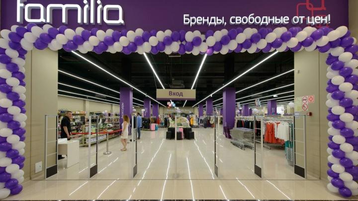 Первый в Кургане off-price магазин Familia будет дарить призы в день открытия каждый час