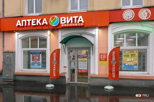 В Самарской области работает 1197 аптечных организаций