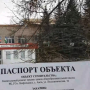 Видео: в Башкирии дети учатся в школе, в которой нет крыши
