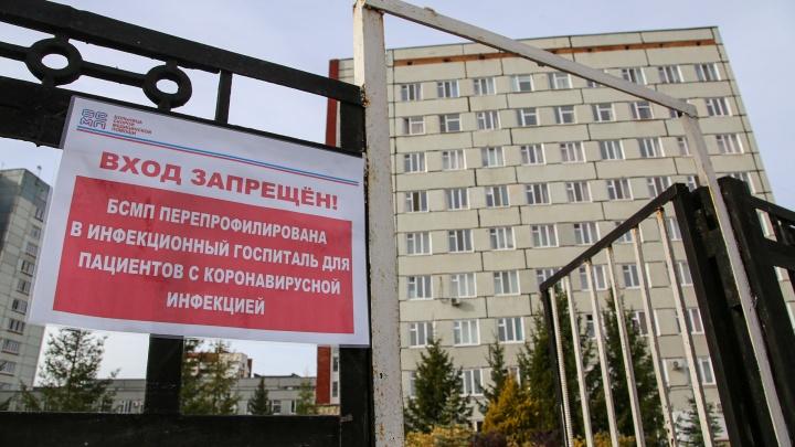 В Минздраве Башкирии раскрыли информацию о 66-м погибшем от COVID-19