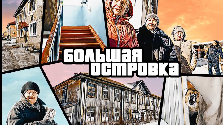 Большая Островка: прогулка по посёлку, который спрятался в центре Омска, между двумя мостами