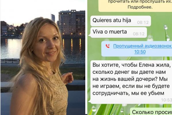 Елена Толстоброва не выходит на связь со 2 октября
