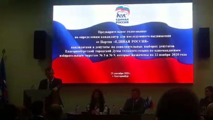 Член «Единой России» обвинил руководство партии в махинации на довыборах в гордуму Екатеринбурга