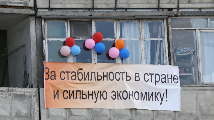 Первомай в изоляции: челябинцы остались без праздничной демонстрации и вывесили плакаты на балконах