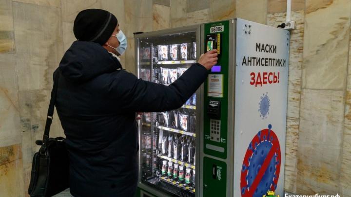 В метро Екатеринбурга установили автоматы по продаже масок и антисептиков