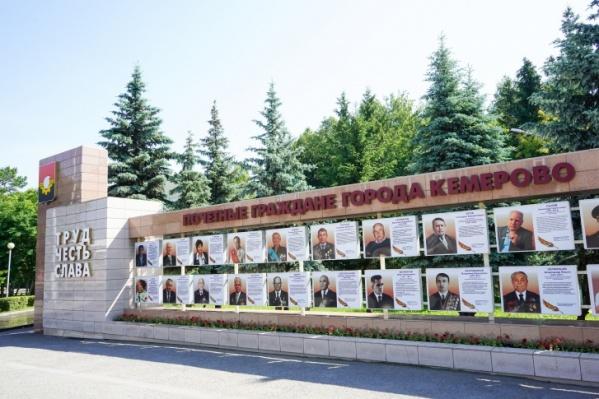 Кемеровчанин снял с доски почёта портреты Амана Тулеева и Владимира Михайлова