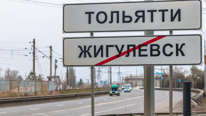 В мэрии Тольятти открестились от автомобильного комендантского часа