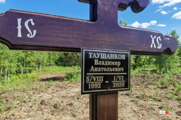 Владимира Таушанкова похоронили 4 июня