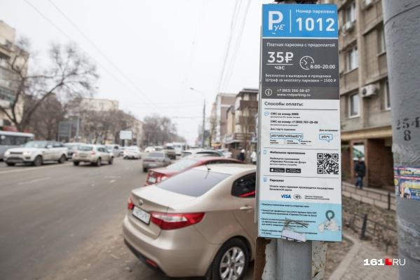 Час на парковках стоит 35 рублей