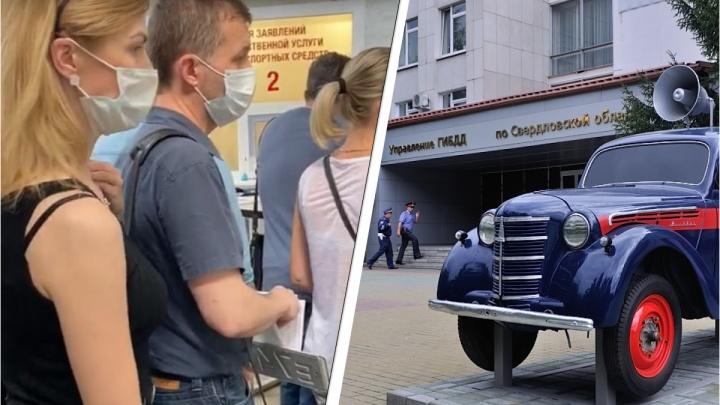 «Все в одной куче, безопасности нет»: екатеринбуржцы встали в очереди в ГИБДД из-за сбоев в системе
