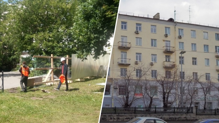 У пятиэтажки, которую снесут ради нового зала Свердловской филармонии, начали ставить забор