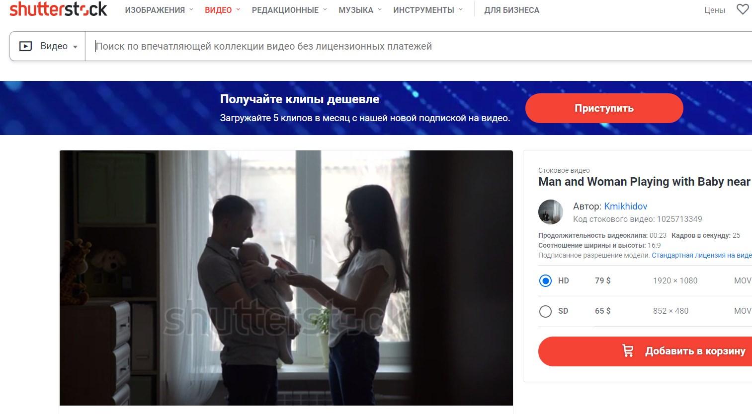 Видео продаётся на сайтеshutterstock.com