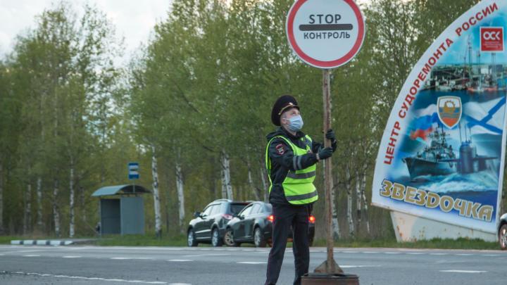 Ограничения по въезду и выезду в Северодвинск продлили до 7 июля