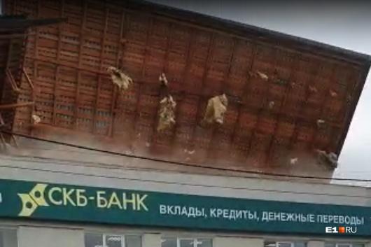 У здания СКБ-банка ветер снес крышу