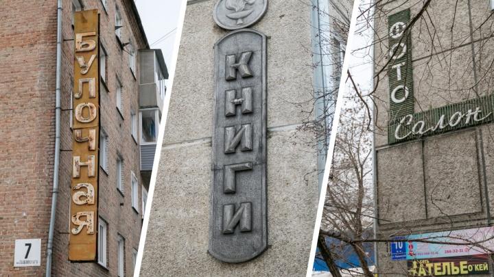 Ретрореклама в Красноярске: какие советские вывески дошли до наших дней