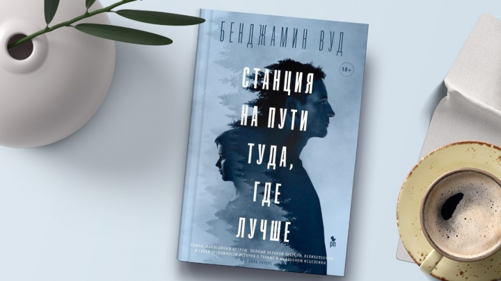 «Станция на пути туда, где лучше»: роман о самом жутком способе познания себя