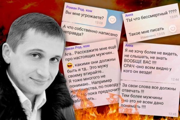 Роман Гребенюк получил открытую черепно-мозговую травму из-за пары слов в переписке
