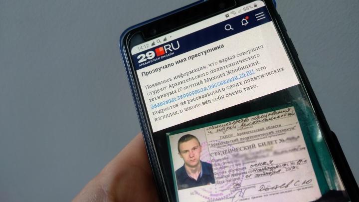Жителя Омска оштрафовали на 350 тысяч рублей за оправдание взрыва в архангельском УФСБ