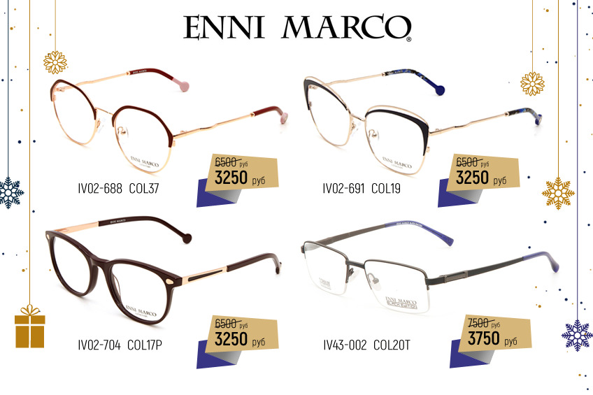 Насыщенная цветовая палитра, повышенная прочность моделей и комфортная посадка — отличительные черты марки Enni Marco