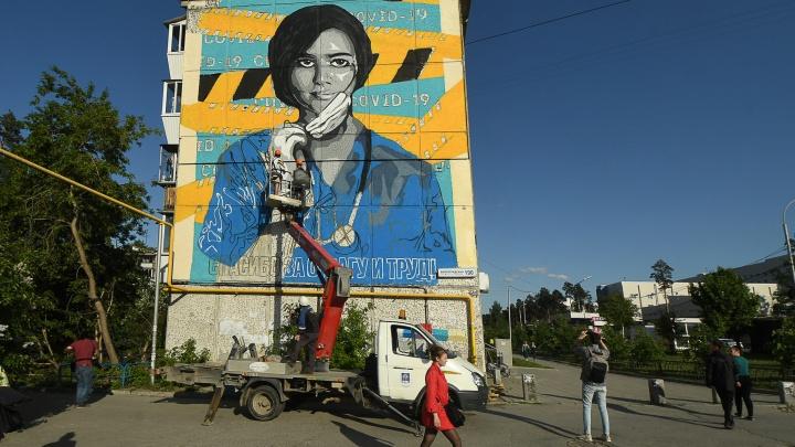 «Спасибо за отвагу и труд»: в Екатеринбурге завершилась работа над граффити с благодарностью врачам