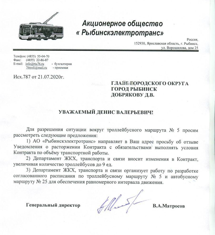 Транспортники просят главу города Дениса Добрякова пойти навстречу, чтобы сохранить рыбинский троллейбус