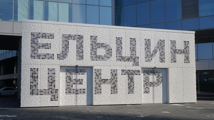 Ельцин-центр заманил к себе топовых рестораторов Екатеринбурга. Чем они займутся?