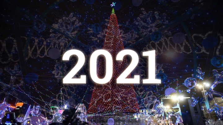 Прощай 2020-й! Екатеринбург встречает Новый год