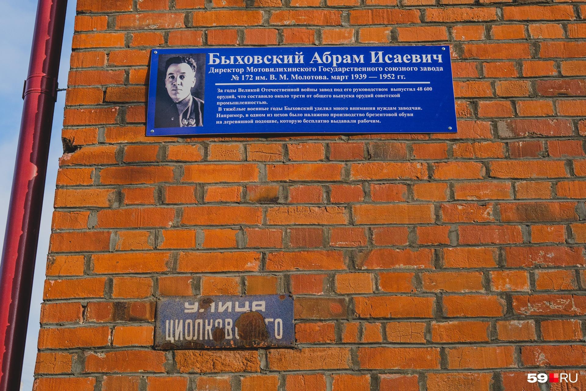 Быховский возглавлял завод в годы войны