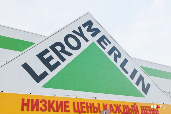 Пока в Перми работает только один «Леруа Мерлен», его открыли в 2017 году