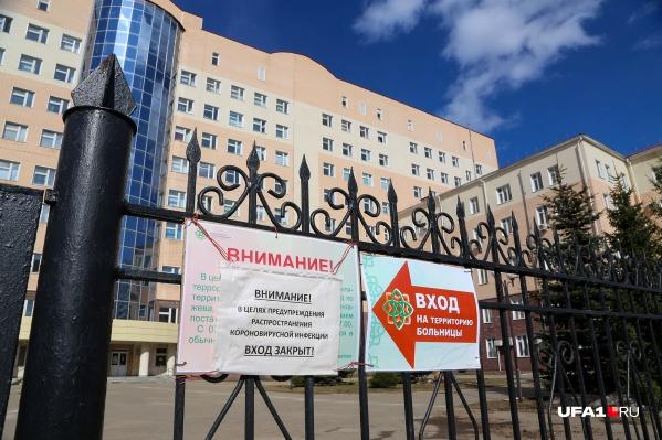 Больница официально на карантине