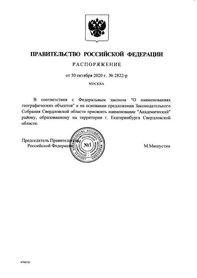 Распоряжение было подписано 30 октября