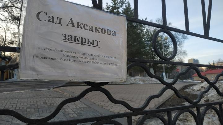 В Уфе закрыли парки, скверы и детские площадки