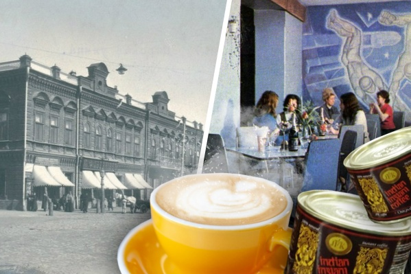 Кофе в Тюмени пьют уже около 200 лет, но особенно активно — в последние 20