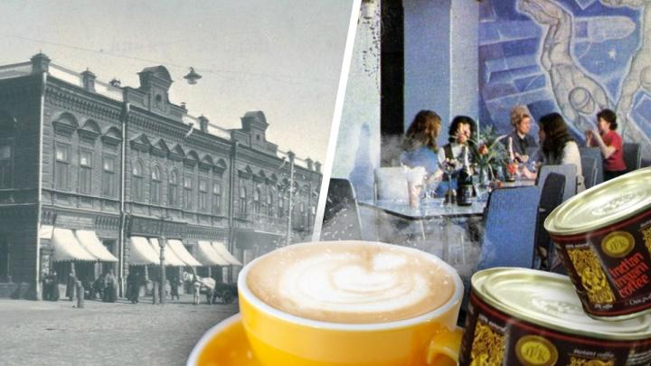 «Несносная вонь на всю округу»: как Тюмень начала пить кофе и где доставала его в советские годы дефицита
