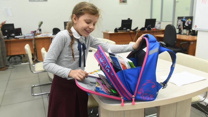 В это сложно поверить: на Урале за год снизились затраты на сборы в школу