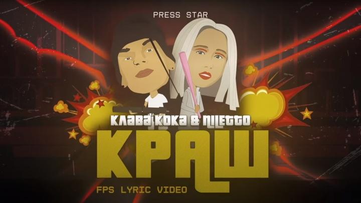 Клип уральцев Niletto и Клавы Коки вышел в топ YouTube и обогнал Noize MC и «Руки вверх!»