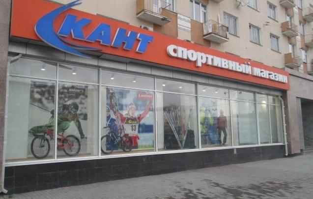 Спортивный магазин «Кант» на проспекте Ленина закроется к концу марта