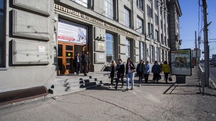 Ещё один новосибирский вуз переходит на дистанционное обучение