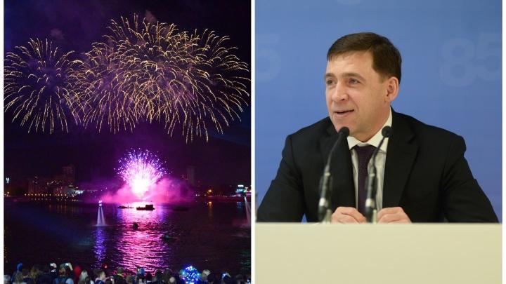 Губернатор Куйвашев назвал смелой идею екатеринбуржцев запустить салют в честь смерти Сталина