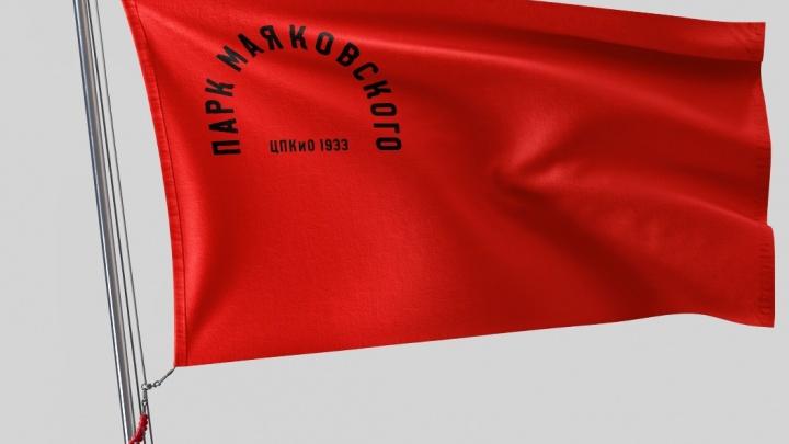 Русский авангард и конструктивизм: рассматриваем новый фирменный стиль парка Маяковского